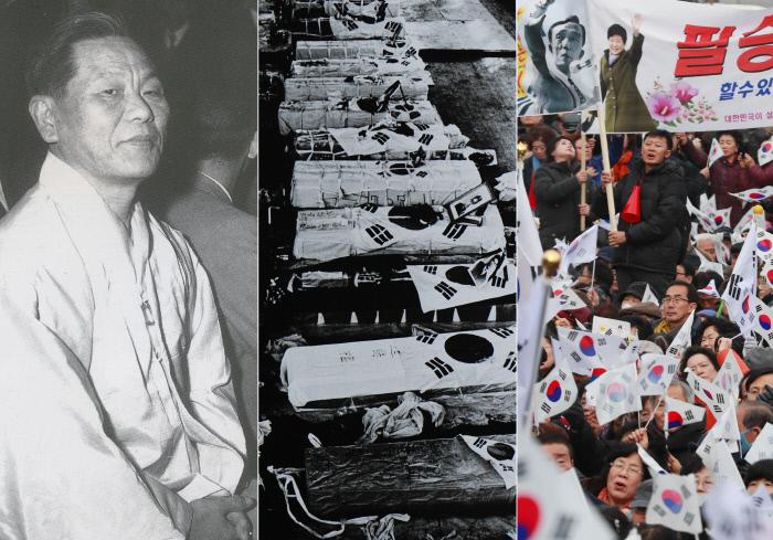 미군정이 해체된 이후에도 공권력의 테러와 극우단체의 득세 등 한국 정치의 병폐는 그 모습을 바꾸어가며 지금까지 계속되어왔다. '사법살인'에 희생된 진보 정치인 조봉암, 5·18 민주화운동에서 희생당한 시민들, 박근혜 전 대통령의 탄핵 기각을 요구하는 보수 단체 회원들(왼쪽부터).