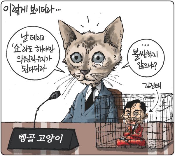 [김용민의 그림마당]2018년 10월 11일