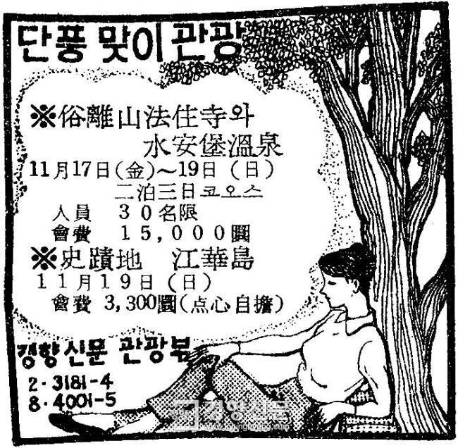 1961년 경향신문에 실린 단풍놀이 광고. ※기사 내용과 직접적인 관련이 없습니다.