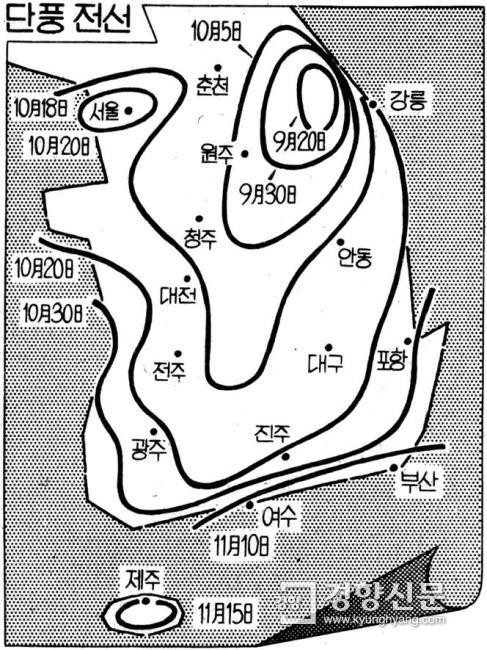 1988년 경향신문에 실린 단풍지도. ※기사 내용과 직접적인 관련이 없습니다.