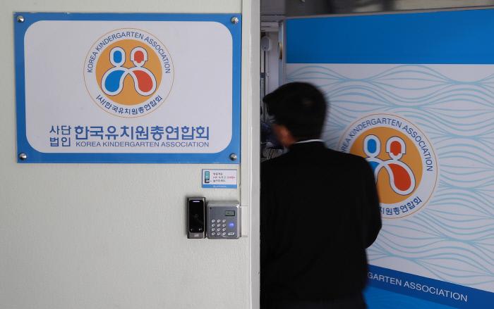 17일 오후 서울 용산구 한국유치원총연합회 사무국에서 연합회 관계자가 사무실로 들어가고 있다. 연합뉴스