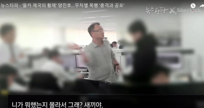 양진호 한국미래기술 회장이 위디스크의 전 직원 얼굴을 손으로 내리치고 있다. 뉴스타파 영상 갈무리