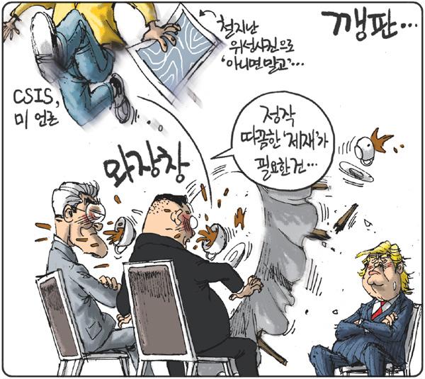 [김용민의 그림마당]2018년 11월 14일