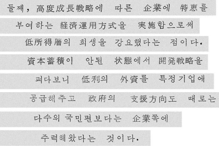 < 5공전사 1권 174쪽 >