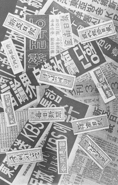언론통폐합으로 사라진 신문사 제호들. 경향신문 자료사진