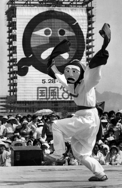 '국풍 81' 당시 탈춤 공연. 경향신문 자료사진