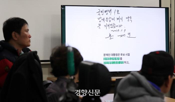 권익옹호반 수업에서 학생들이 오는 2019년 7월 장애등급제 폐지로 바뀌는 것들에 대해 얘기하고 있다.   /강윤중 기자