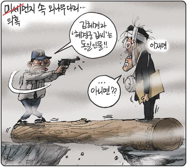 [김용민의 그림마당]2018년 11월 19일
