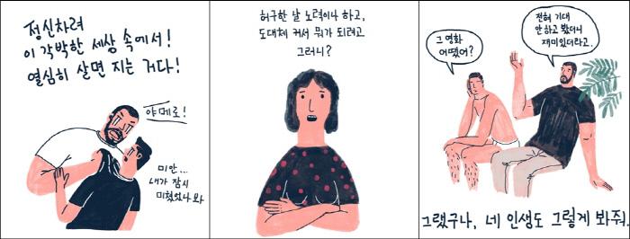 <하마터면 열심히 살 뻔했다>에 사용된 일러스트. 하완 작가 제공