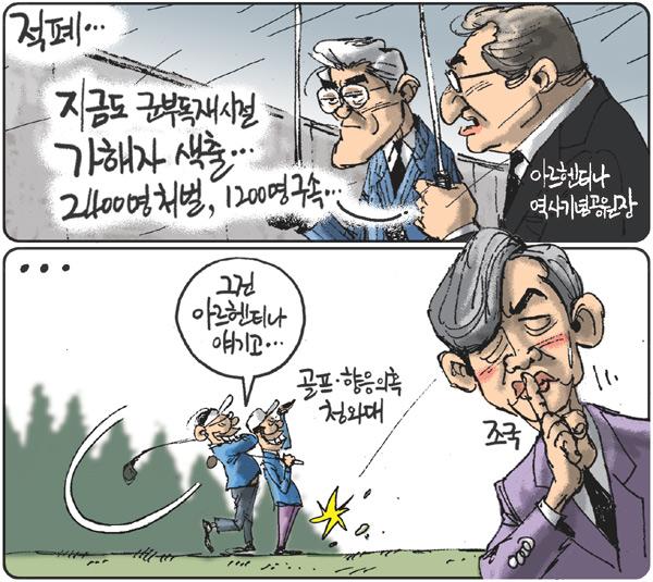 [김용민의 그림마당]2018년 12월 3일