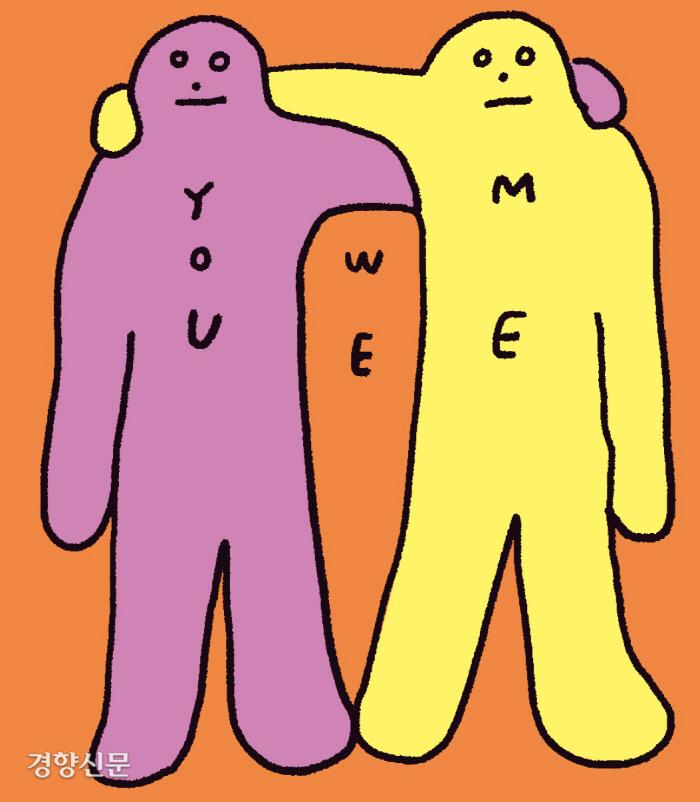 '너'와 '나'의 거리가 적절한 정도로 확보되어야 비로소 '우리'의 관계가 생겨날 수 있다. /제공: 더퀘스트