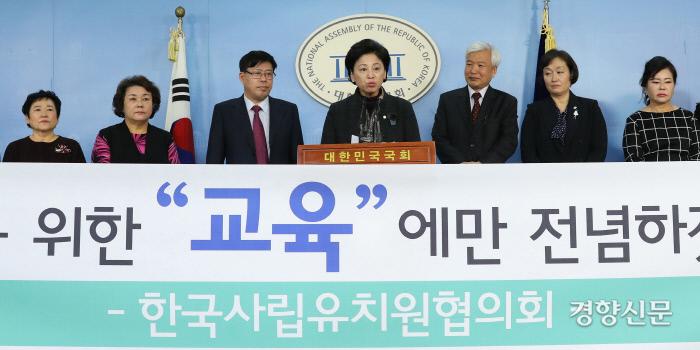 """한국사립유치원협의회가  21일 국회 정론관에서 출범 기자회견을 열어 """"유아들을 위한 교육에만 전념하겠다""""는 설립 목표를 밝히고 있다.   권호욱 선임기자"""