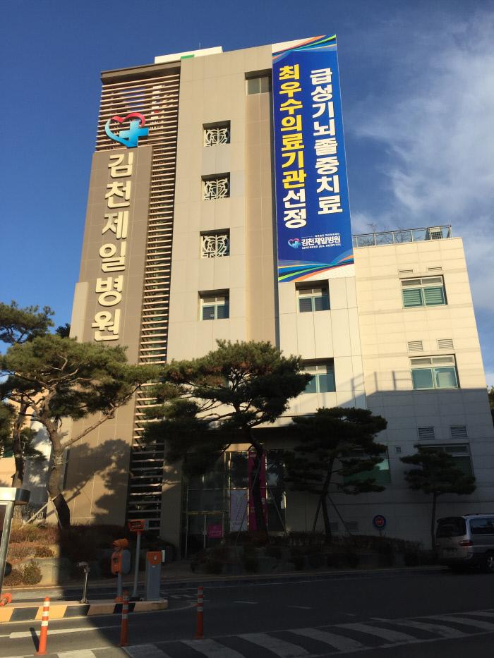 경북 김천시 신음동 김천제일병원 전경.|김천시 제공