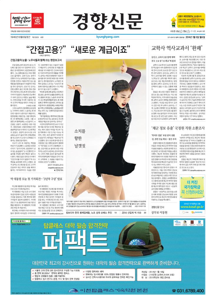 경향신문 2014년 1월6일자 1면