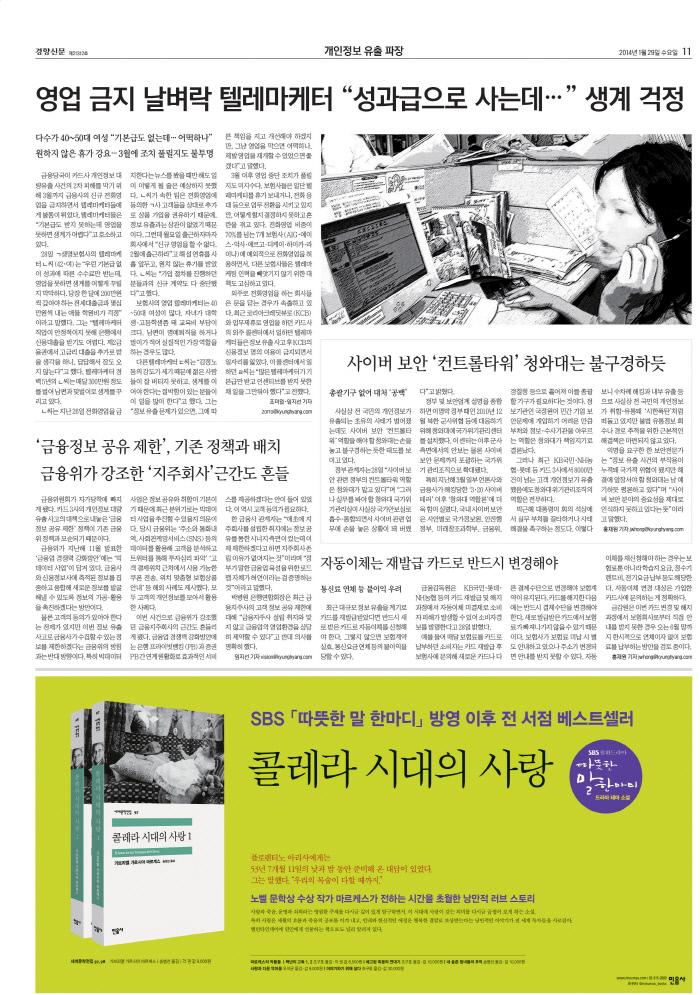 경향신문 2014년 1월29일자 11면