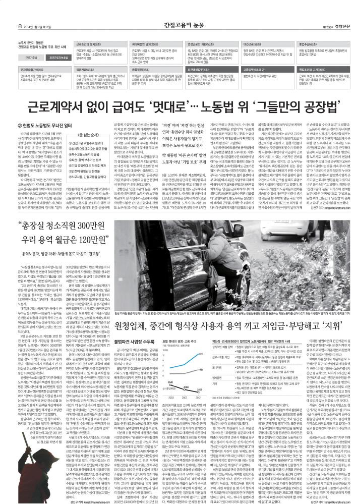 경향신문 2014년 1월9일자 8면