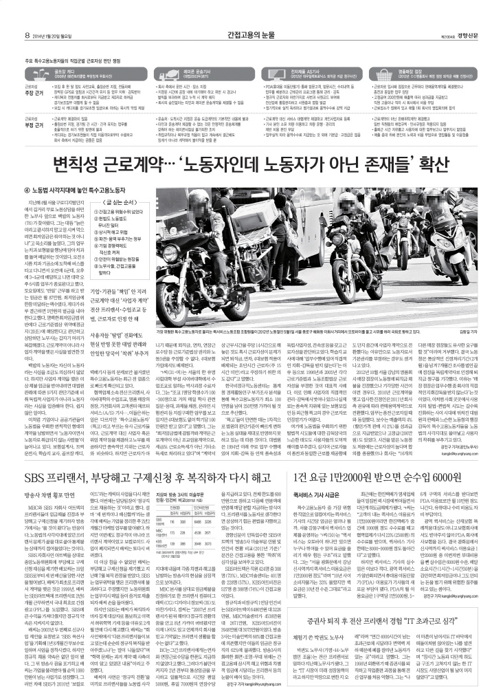 경향신문 2014년 1월 20일자 8면