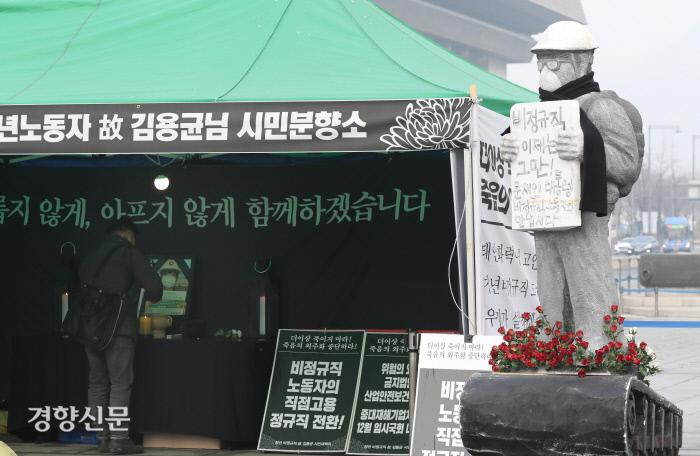 지난 14일 서울 광화문광장에 설치된 태안화력발전소 비정규직 노동자 김용균씨 시민분향소에서 한 시민이 분향하고 있다.  강윤중 기자 yaja@kyunghyang.com