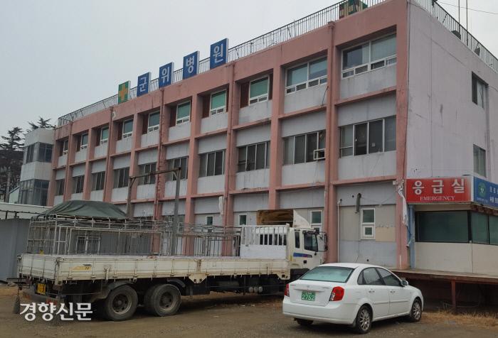 경영난으로 폐업한 군위군의 옛 군위병원 건물. 박용하 기자