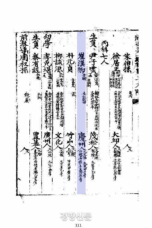1438년(세종 20년) 지나던 여인 일행을 폭행하고 성희롱및 강간미수 혐의로 조사받고 장 80대 형을 받은 최한경은 6년 뒤인 1444년(세종 26년) 정기과거인 식년시에서 33명 합격자 중 5등의 성적으로 급제했다.(<국조방목>) 최한경은 이후 승승장구했다.