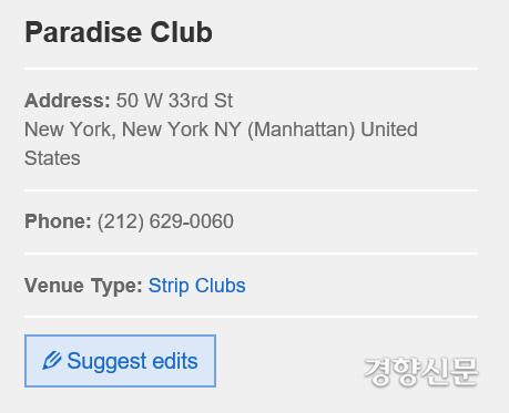 """""""스트립바 아니었다""""는 최교일···'파라다이스 클럽' 구글 검색해 보니"""