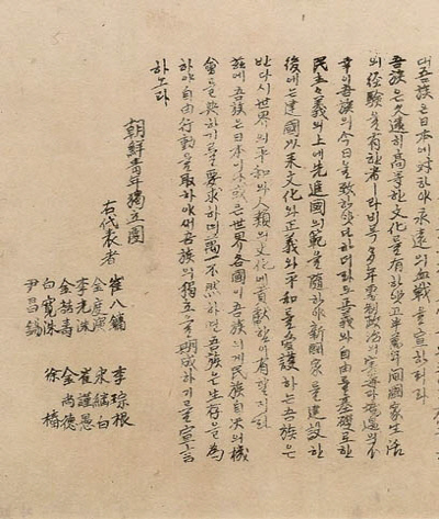 1919년 2월8일 일본 도쿄에서 조선인 유학생들이 조선청년독립단 명의로 발표한 독립선언서 마지막 장. 조선청년독립단원 11명의 서명이 들어 있다. 독립기념관 제공