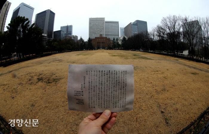 2·8독립선언식 이후 야외 집회가 시도됐던 히비야 공원에서 조선청년독립단 11명의 서명이 적힌 독립선언문을 놓고 사진을 찍었다. 도쿄 | 김창길 기자 cut@kyunghyang.com