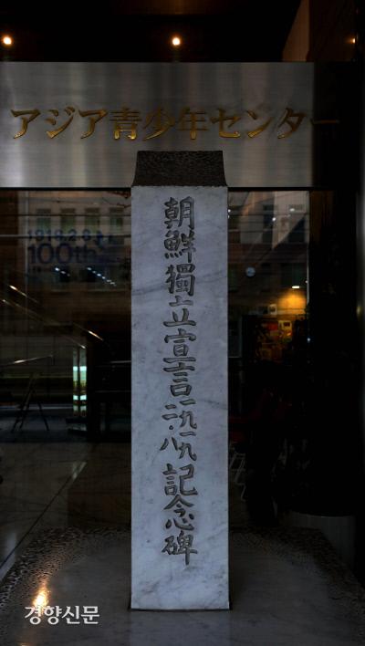 오른쪽은 1982년 재일본한국YMCA 입구에 설치된 2·8독립선언기념비.  도쿄 | 김창길 기자 cut@kyunghyang.com