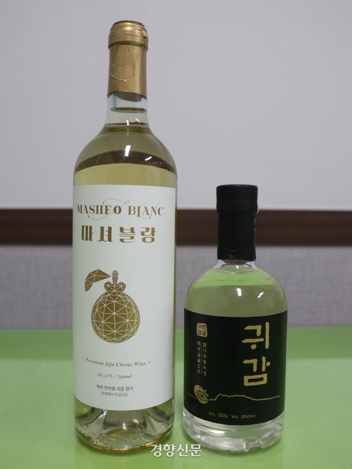 한라봉으로 만든 화이트와인 '마셔블랑'(왼쪽)과 마셔블랑을 증류해 만든 25도짜리 증류주 '귀감'(오른쪽). 김형규 기자