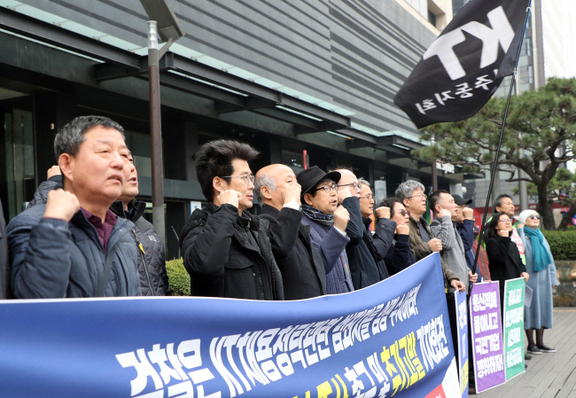 KT민주동지회 회원들이 20일 서울 광화문 KT 앞에서 인사채용 비리를 규탄하고 검찰의 철저한 수사를 촉구하고 있다. 김정근 기자