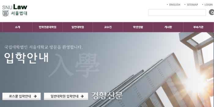 서울대 로스쿨 홈페이지 갈무리