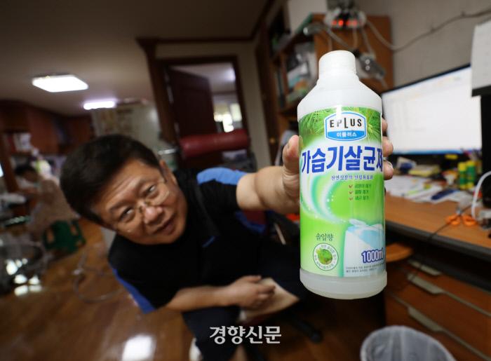 김태종씨가 2007년 구입해서 쓰다 남은 가습기 살균제를 들어보이고 있다. SK에서 원료를 공급하고 애경에서 만들어 이마트에서 팔았다. /강윤중 기자