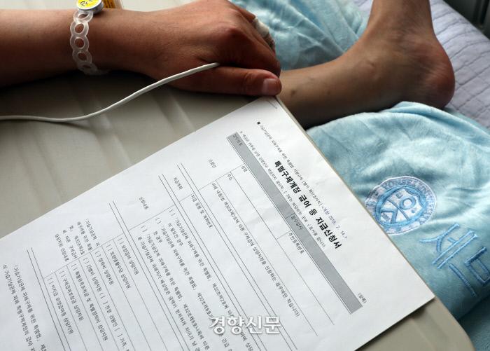 가습기 살균제와 폐 손상 정도를 따진 피해 판정결과 3단계를 받은 안씨는 특별구제계정 지급 대상이다. /강윤중 기자