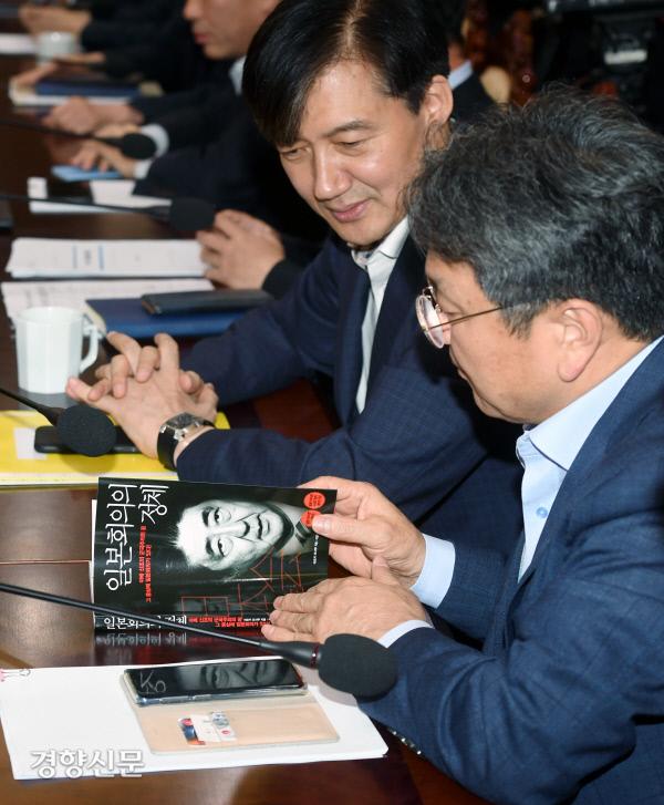 [경향포토]조국 민정수석이 수석보좌관회의에 들고 나온 책?