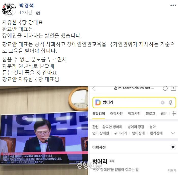 """황교안 """"문 대통령 벙어리"""" 발언, 장애인 비하 '뭇매'"""