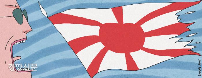 일본 방위백서 한일 협력보다 갈등 부각...순서도 호주와 인도에 밀려