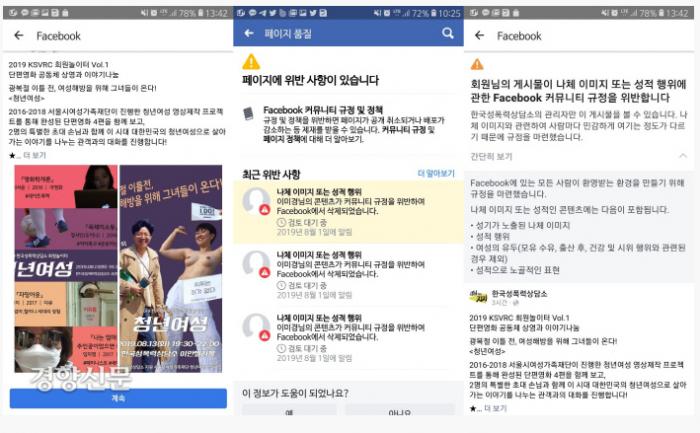 '여성 유두 사진 차단' 페이스북, 비판 기사도 차단