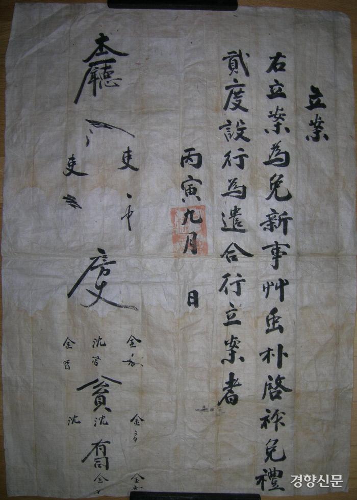 1764년(영조 40년)지방관찰부 아전으로 채용된 아버지 박계조의 면신례 문서. 박계조가 2번째 면신례를 치렀음을 알리고 있다. |김문웅씨 제공