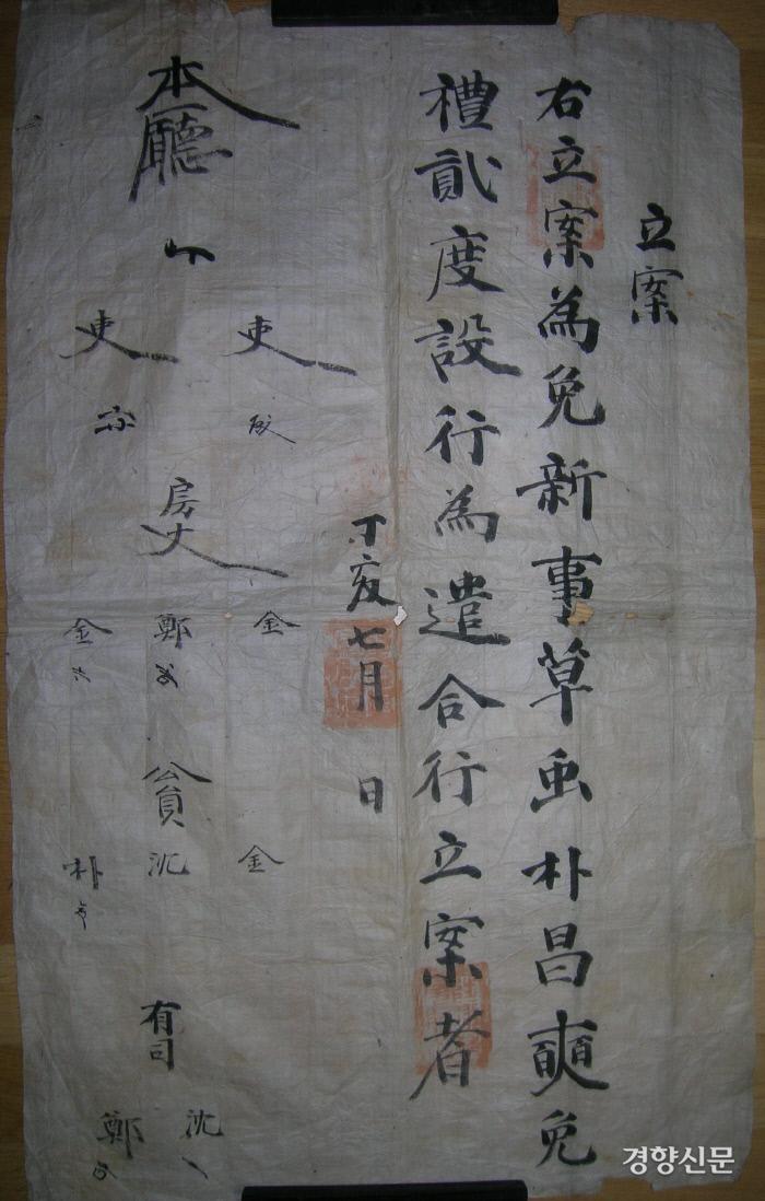 아버지(박계조)의 뒤를 이어 지방관찰부의 아전이 된 박창석의 면신례 문서. 문서를 보면 아버지와 아들 모두, 초충(草훼·풀벌레)으로 지칭되고 있다. |김문웅씨 제공