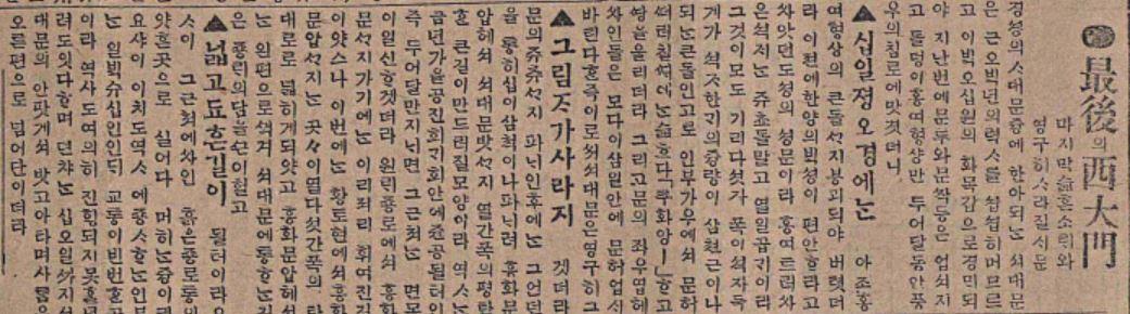 """경매에서 250엔에 낙찰된 후 완전 철거되었음을 알리는 매일신보 1915년 6월11일 기사. """"인부가 위에서 부재를 떨어뜨릴 때 '슬프다!'하고 소리치듯 '쿠아앙!'하고 땅이 울렸다""""고 했다."""