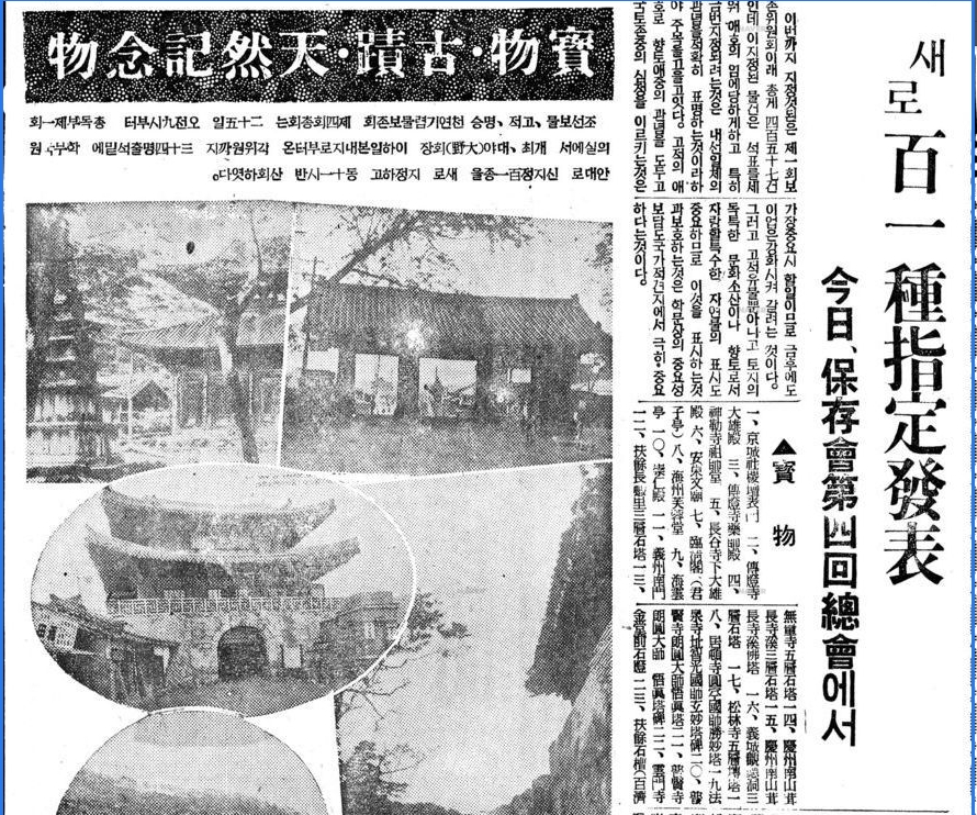 일제의 문화재정책을 짐작할 수 있는 1938년 11월26일자 기사. 새로이 101종의 문화재를 지정하면서 '내선일체의 관념을 적확히 표명하는 문화재들'이라 했다.
