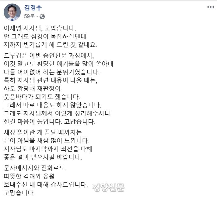 """김경수, 드루킹 진술 '이간질'로 규정한 이재명에 """"고맙다"""""""