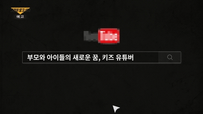 '키즈 유튜브의 명과 암'이란 주제로 방송된 SBS <그것이 알고싶다> 예고편의 한 장면. SBS 제공