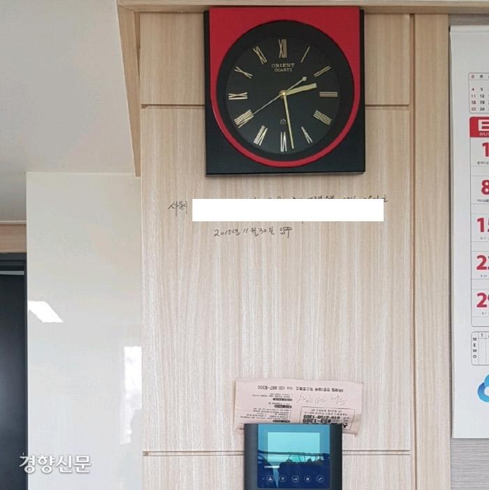 지난해 11월 일반 매입임대주택에 입주한 고유식씨(67)가 벽에 새 주소와 입주 날짜를 적어뒀다. 이 집은 그가 그간 살았던 집 가운데 처음으로 화장실이 안에 있는 집이다.  사진 김지원 기자 deepdeep@khan.kr