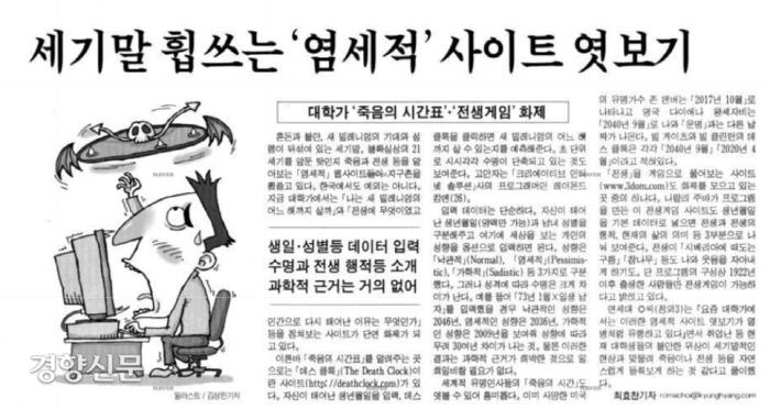 1999년 10월12일 경향신문 26면.