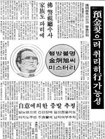 1979년 10월17일자 경향신문 7면