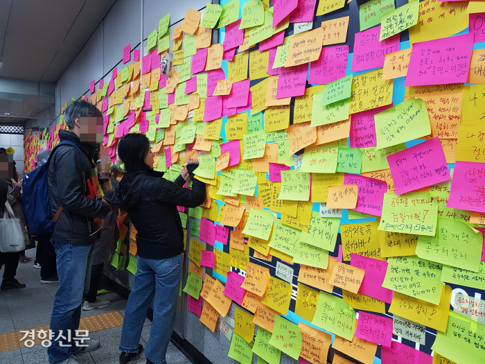 집회 참가자들이 26일 오후 집회 장소 인근인 여의도역 내부에 포스트잇을 붙여 검찰개혁을 요구하는 메시지를 남겼다. 이보라 기자