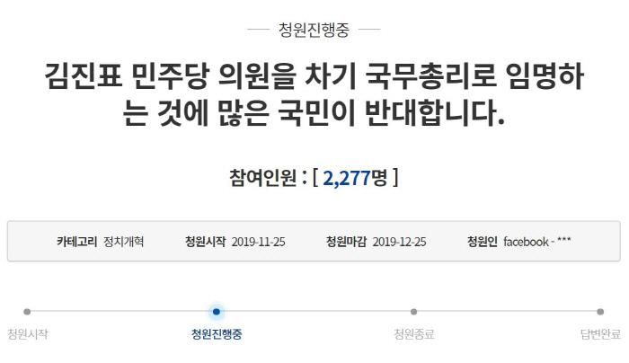 """'김진표 총리 유력설'에 시민사회 """"촛불정부에 부적합"""" 우려"""