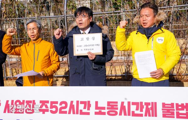 [경향포토]주52시간 불법 시행유예 고용노동부 장관 고발 기자회견