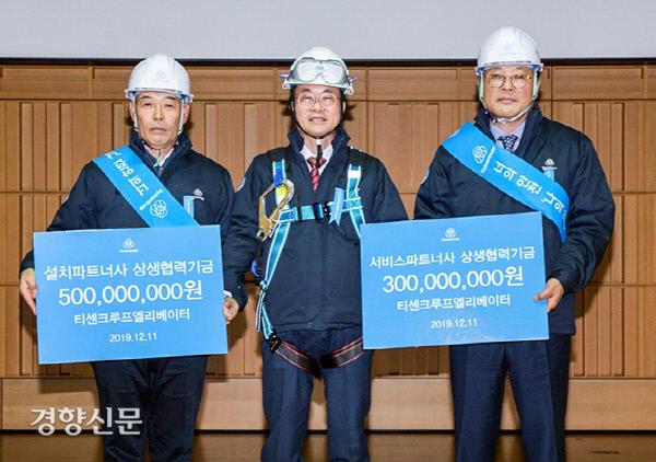 [경향포토] 상생협력기금 8억원을 전달하는 티센크루프엘리베이터코리아 서득현 대표